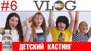 Снимаем кино | Детский кастинг | MG8 VLOG#6