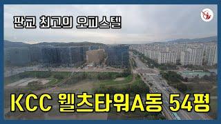 판교 최고의 오피스텔 54평(쓰리룸.전용25평)