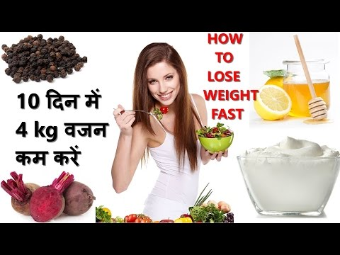 10 दिन में 4 kg वजन कम करें HOW TO LOSE WEIGHT FAST 4Kg in 10 Days | How to Weight Loss for WOMEN