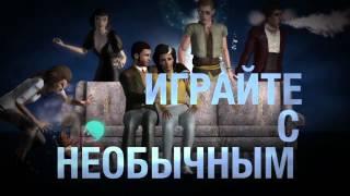 The Sims 3: Сверхъестественное - релизный трейлер (RUS)