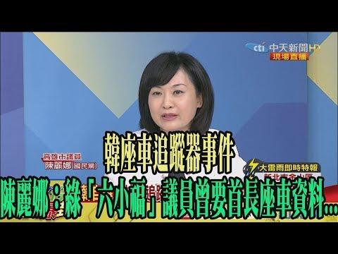 【精彩】韓座車追蹤器事件 陳麗娜:綠「六小福」議員曾要首長座車資料