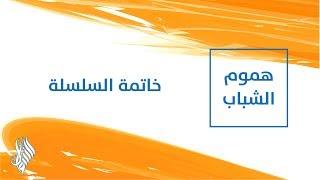 خاتمة السلسلة - د.محمد خير الشعال