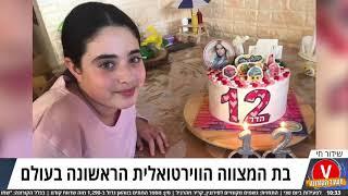 נאווה והדר גוטליב בראיון על בת המצווה של ישראל באולפן Ynet