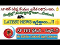 AP TET LATEST BRAKING NEWS EXAM CENTERS 2018 || AP TET 2018 HOW TO SELECT EXAM CENTERS 2018 || P-123