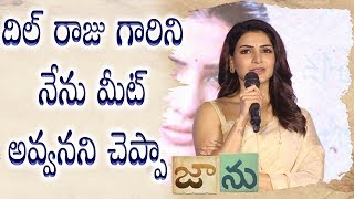 Samantha Speech at Jaanu Movie Trailer Launch I Silver Screen