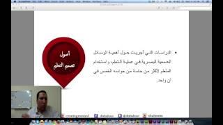 رواق : تصميم وانتاج المقررات الإلكترونية - المحاضرة 2 - الجزء 2