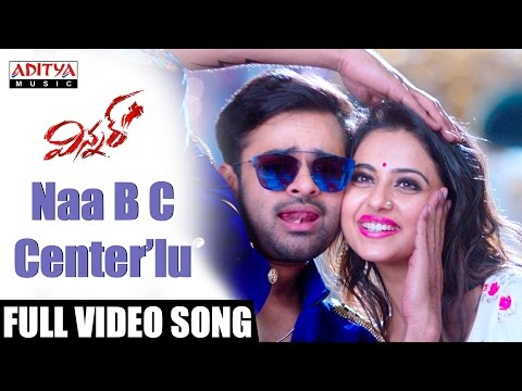 Naa B C Center'lu Full Video Song || Winner Video Songs || Sai Dharam Tej, Rakul Preet|| Thaman SS