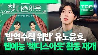 '방역수칙 위반' 유노윤호, 웹예능 '책디스아웃' 활동 재개 - 톱데일리(Topdaily)