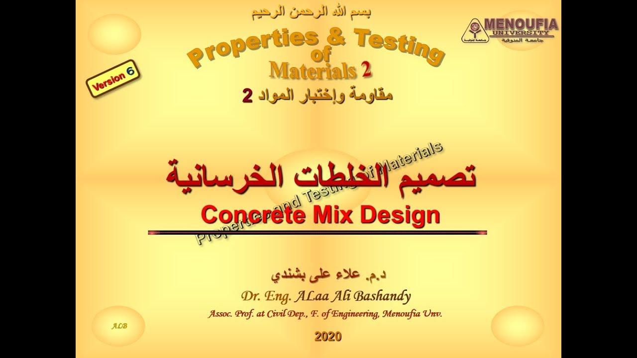 تصميم الخلطات الخرسانية د علاء بشندي Dr Alaa Bashandy Design Of Concrete Mixes Youtube