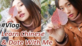 Learn Chinese Mandarins And Date With Me | Immersive Chinese | Vlog