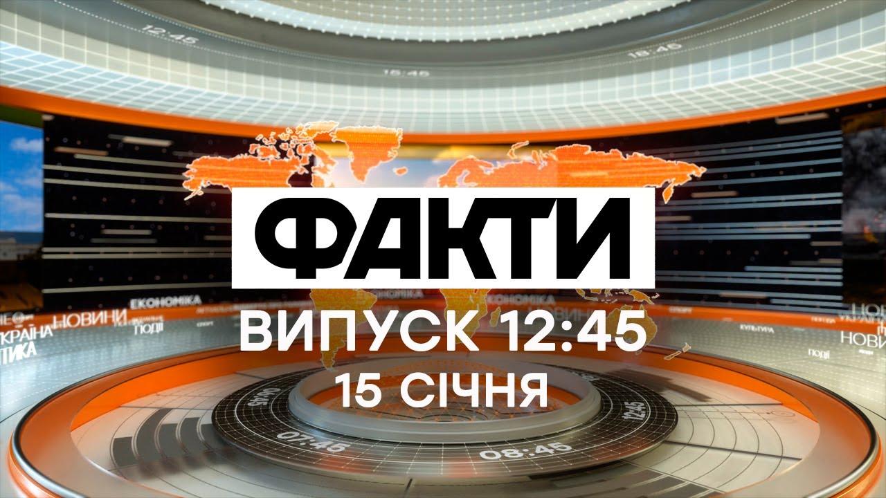 Факты ICTV 15.01.2021 Выпуск 12:45