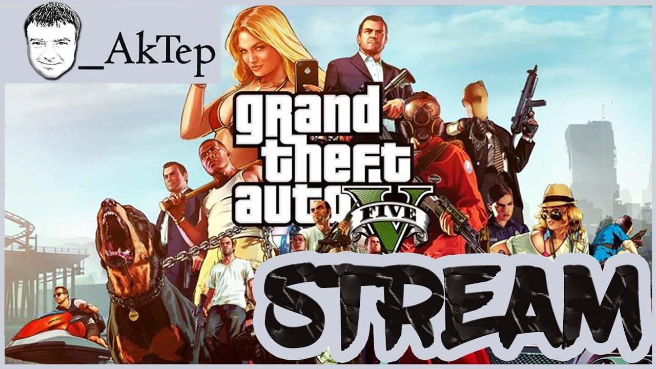 Stream - 27.08.2017. - GTA V