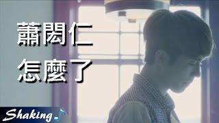蕭閎仁 Hsiao Hung-Jen - 怎麼了 (完整歌詞版) YouTube Videos