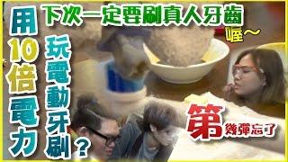 【喳科學#12】用10倍電力玩電動牙刷!好想試試刷真人牙!! thumbnail