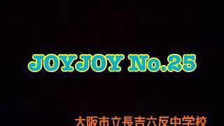JOYJOY No.25 長吉六反中学校