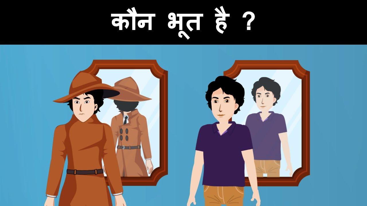 Episode 44 - Raja Bhemsen ka Bhoot   Hindi Paheliyan   Hindi Riddle   Detective Mehul