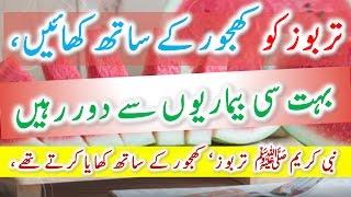 Mohammed Prophet    Watermelon Facts    Dates Fruit Benefits    Health Tips In Urdu \ Hindi