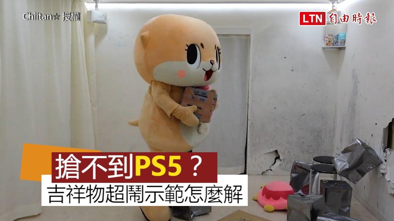 搶不到PS5超鬱悶?超鬧吉祥物教你怎樣過乾癮
