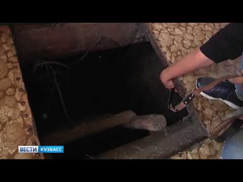 В Ленинске-Кузнецком специалисты исследуют проблему с опасным газом