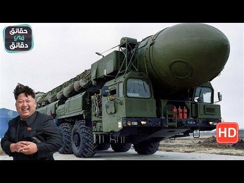 """سلاح كوريا الشمالية لتدمير الحضارة الامريكية """" تعرف على القنبلة المغناطيسية """""""