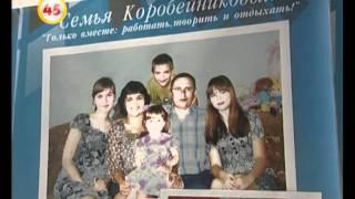 Форум «Уральская семья».