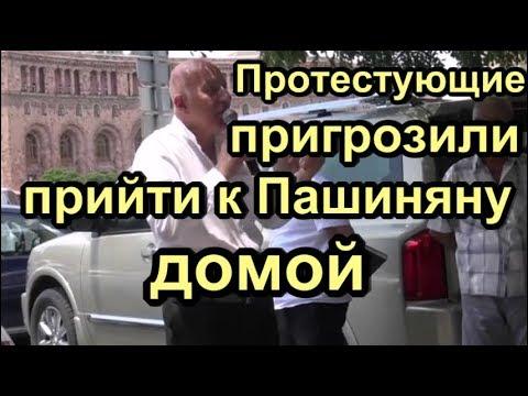 В Ереване протестующие пригрозили прийти к Пашиняну домой