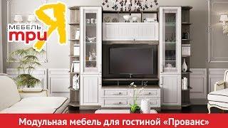 «Прованс» модульный набор мебели для гостиной(подробности на http://www.triya.ru., 2016-02-29T10:58:13.000Z)