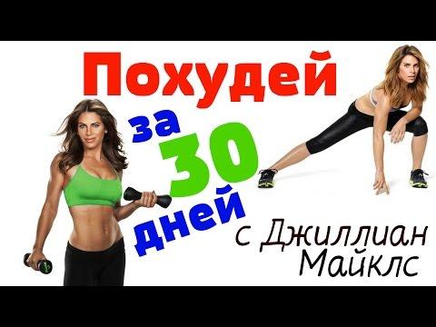 Джиллиан Майклс Стройная фигура за 30 дней 1, 2, 3 уровень