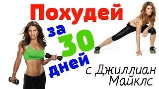 """Похудеть за 30 дней с Джиллиан Майклс! Jillian Michaels """"30 day shred"""". Juliya"""