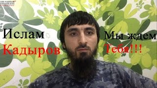 У Кадырова Ислама крупные неприятности.