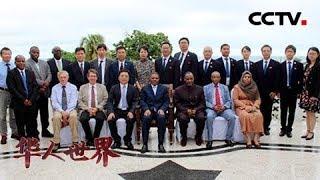 《华人世界》 20190524| CCTV中文国际
