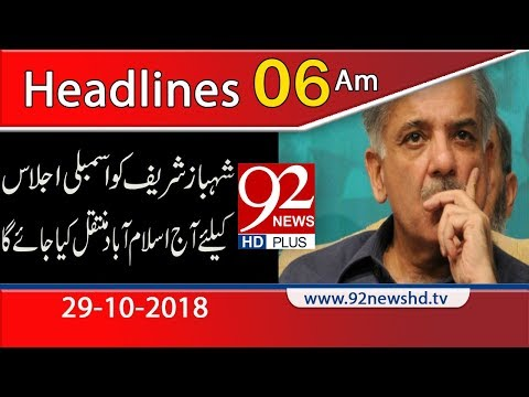 News Headlines | 6:00 AM | 29 Oct 2018 | 92NewsHD