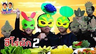 เคยเจอมั๊ย? 3ซูเปอร์ฮีโร่พลังผักจอมพลัง! กินผักแปลงร่างพลังวิเศษ เด็กเรียนรู้การกินผัก - วินริวสไมล์