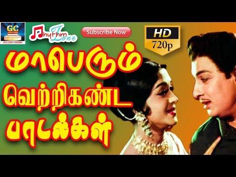 மாபெரும் வெற்றிகண்ட பாடல்கள் | Maaberum Vetrikanda Paadalgal | MGR Songs | Sivaji Songs | Old Songs