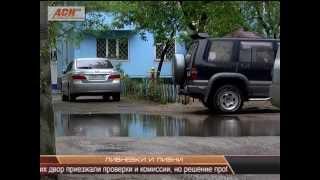 видео Ливни — ливневки