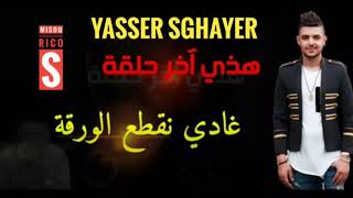 Gambar cover Yasser Sghayer العودة بقوة [ HADi AKHER HL9A GHADi NGTA3 LWR9A ] 2019 🔥💔