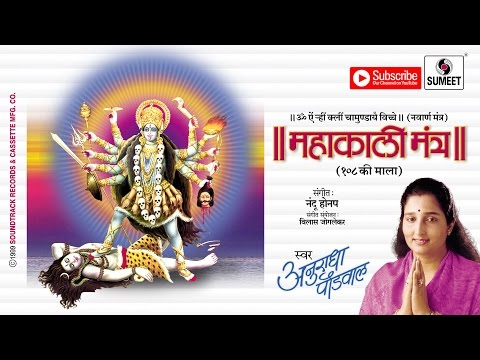 Mahakali Mantra | 108 | Anuradha Paudwal | Indian Mantra