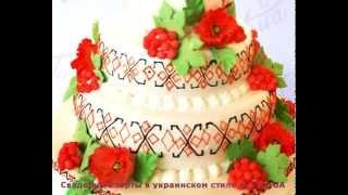 Свадебные торты Киев в украинском стиле.(, 2013-06-27T14:43:34.000Z)