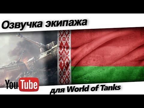 Белорусская озвучка для World of Tanks 1.13.0.1