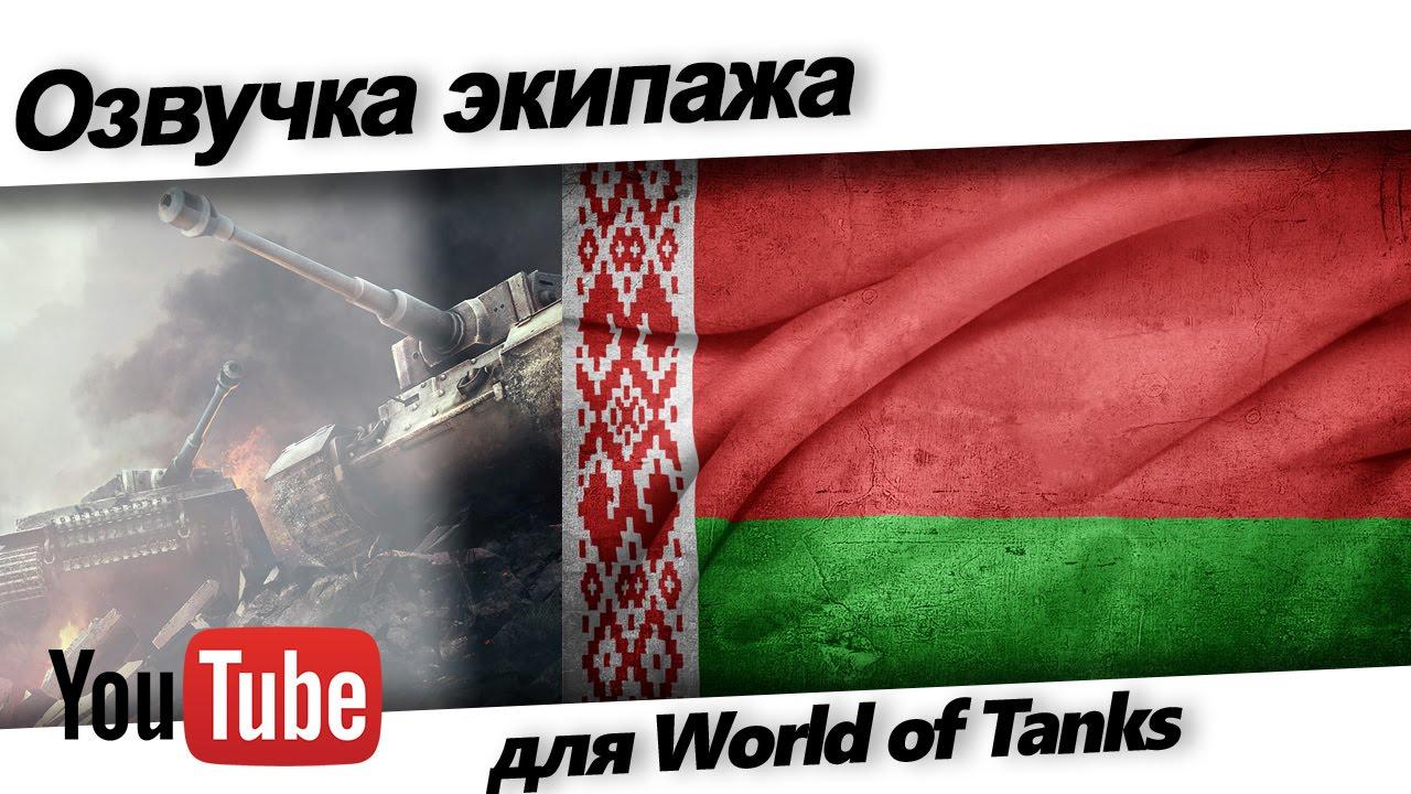 Белорусская озвучка для World of Tanks 1.11.0.0
