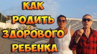 БЕСЦЕННЫЕ СОВЕТЫ МАТЕРИ СЕМЕРЫХ ДЕТЕЙ! КАК РОДИТЬ ЗДОРОВОГО, КРЕПКОГО РЕБЕНКА!  Виталий Островский.