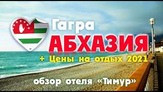 АБХАЗИЯ 2021 Новая Гагра Цены на отдых в Абхазии Обзор отеля Тимур