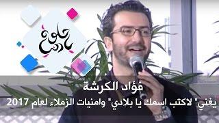 """فؤاد الكرشة يغني"""" لاكتب اسمك يا بلادي"""" وامنيات الزملاء لعام 2017"""