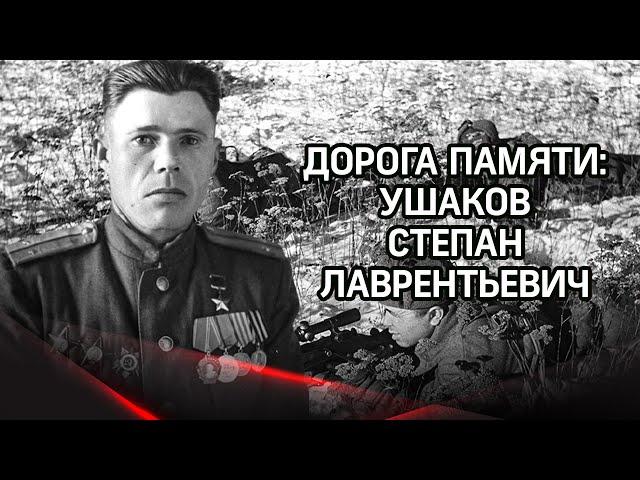 Из слесарей - в снайперы: 1400 шагов Степана Ушакова к Победе