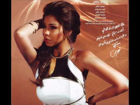 album sherine 2009
