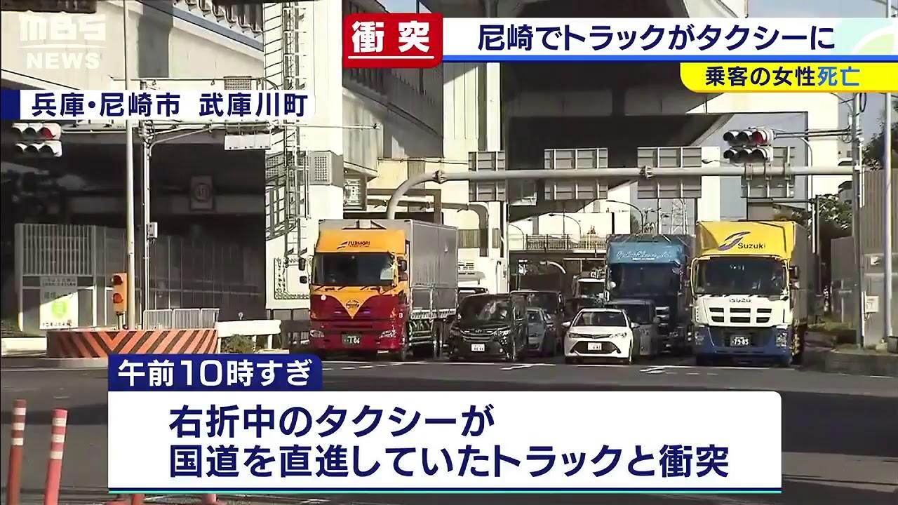 トラックが衝突…タクシー乗客の22歳女性死亡 トラック運転手「信号を見間違えた」