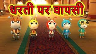 Ants धरती पर वापसी | Hindi Cartoon for kids | Maha Cartoon Tv Adventure