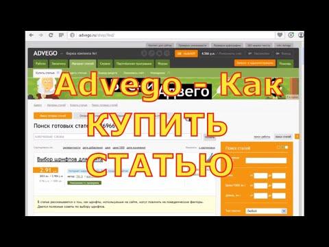 видео: Как Купить Статью На Сайт на бирже копирайтинга Адвего и Проверить ее #pi