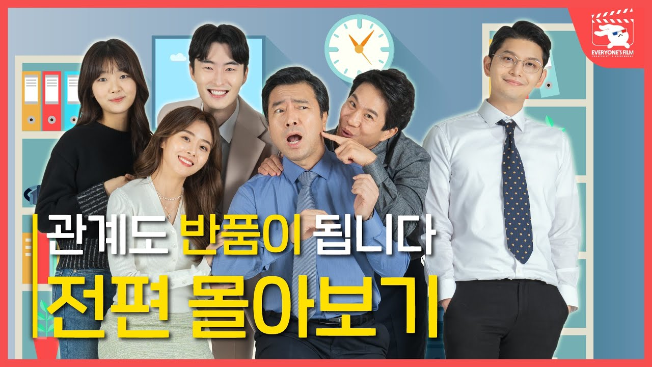 웹드라마 [관계도 반품이 됩니다]   전편 몰아보기 EP.00~EP.10