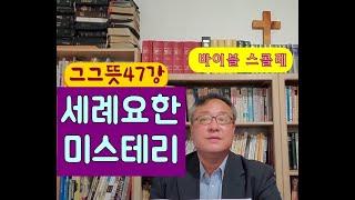 세례요한 미스테리: 예수에 관하여 자세히 가르치나 요한의 세례만 알던 아볼로?(행 18:25)----그그뜻47강